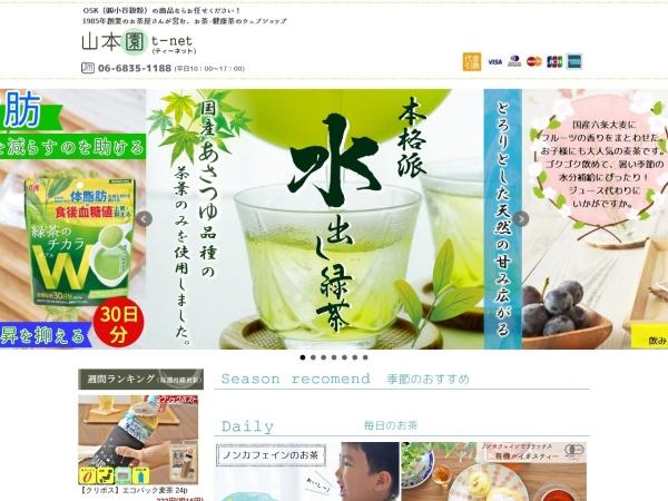 http://yamamotoen.shop-pro.jp
