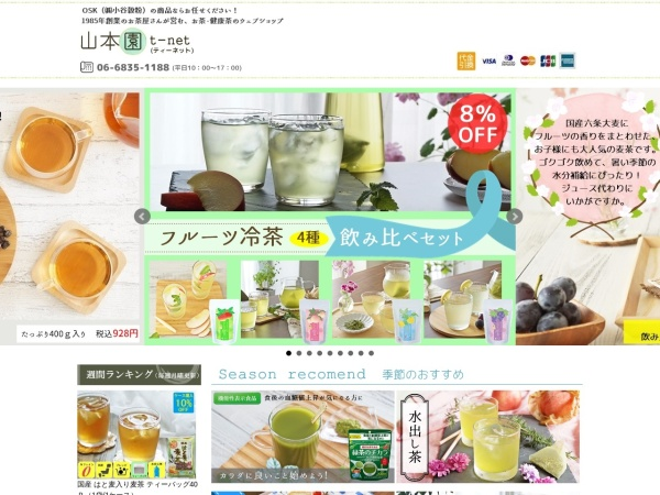 Screenshot of yamamotoen.shop-pro.jp