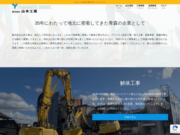 Screenshot of yamamotok.com