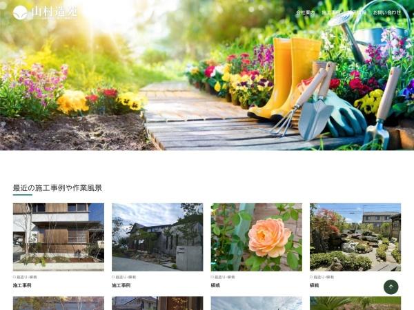 http://yamamura-zouen.com/