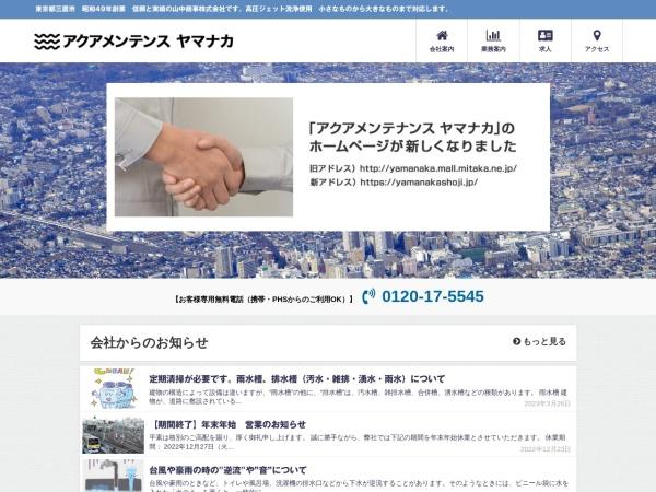 Screenshot of yamanaka.mall.mitaka.ne.jp
