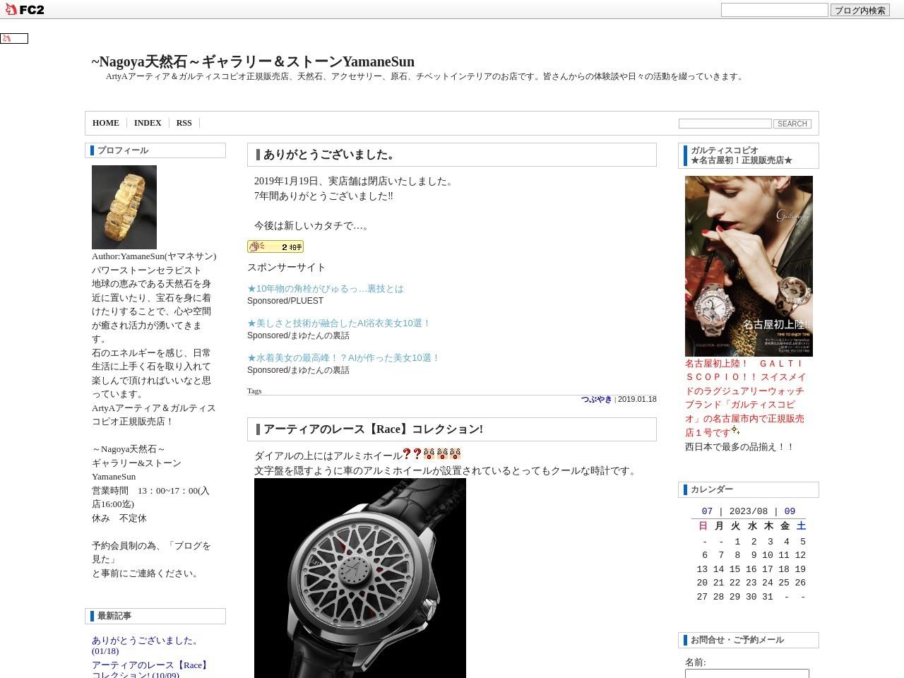 ~Nagoya天然石~ギャラリー&ストーンYamaneSun