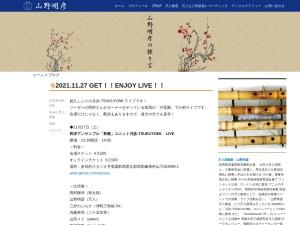 http://yamanoakihiko.info/blog