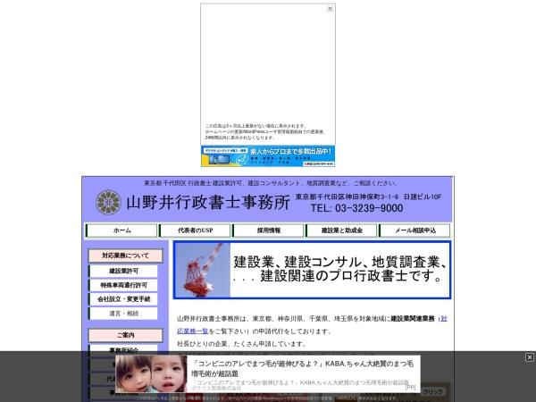 Screenshot of yamanoi3.web.fc2.com
