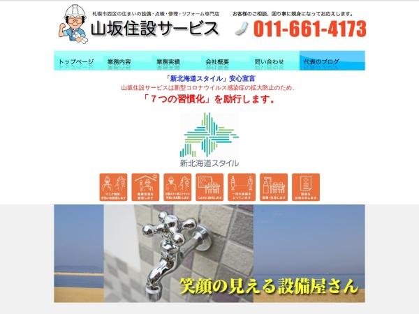 Screenshot of yamasaka-jyusetsu.com