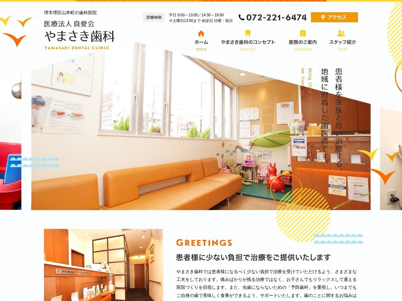 やまさき歯科 (大阪府堺市堺区)