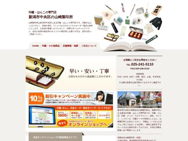 Screenshot of yamasaki.qaz.jp