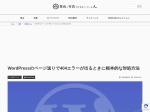 http://yamasha.net/web/design/wp-pagenavi404