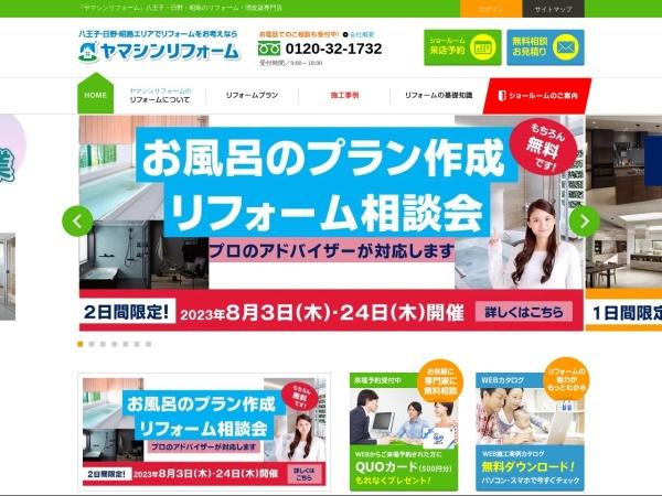 http://yamashin-s.co.jp