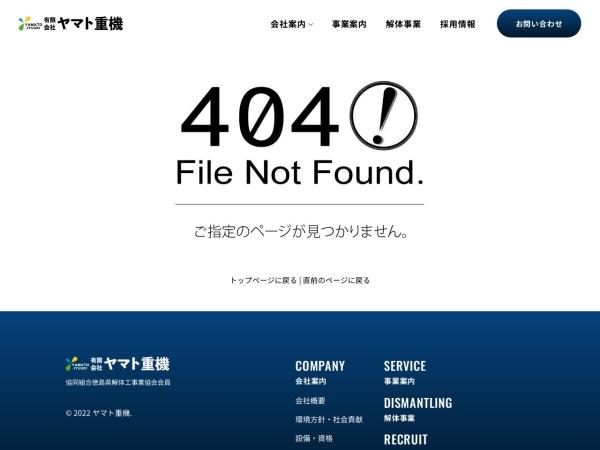 Screenshot of yamato-jyuuki.com