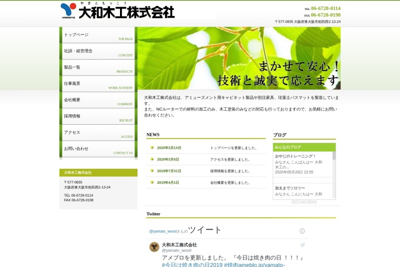 Screenshot of yamato-wood.co.jp