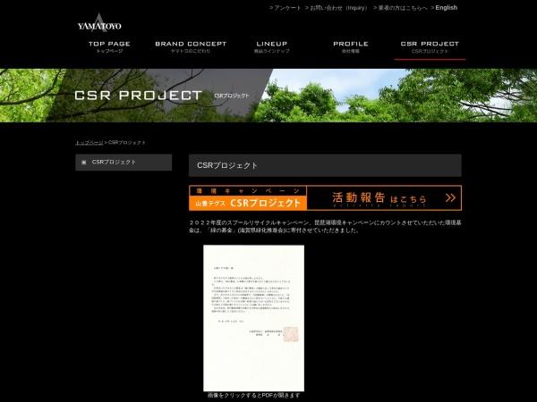 http://yamatoyo.com/csr-project/