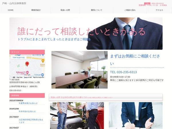 http://yamauchi-law.com/