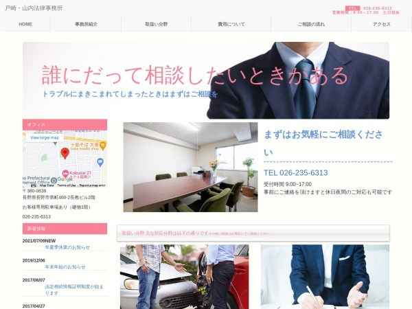 Screenshot of yamauchi-law.com