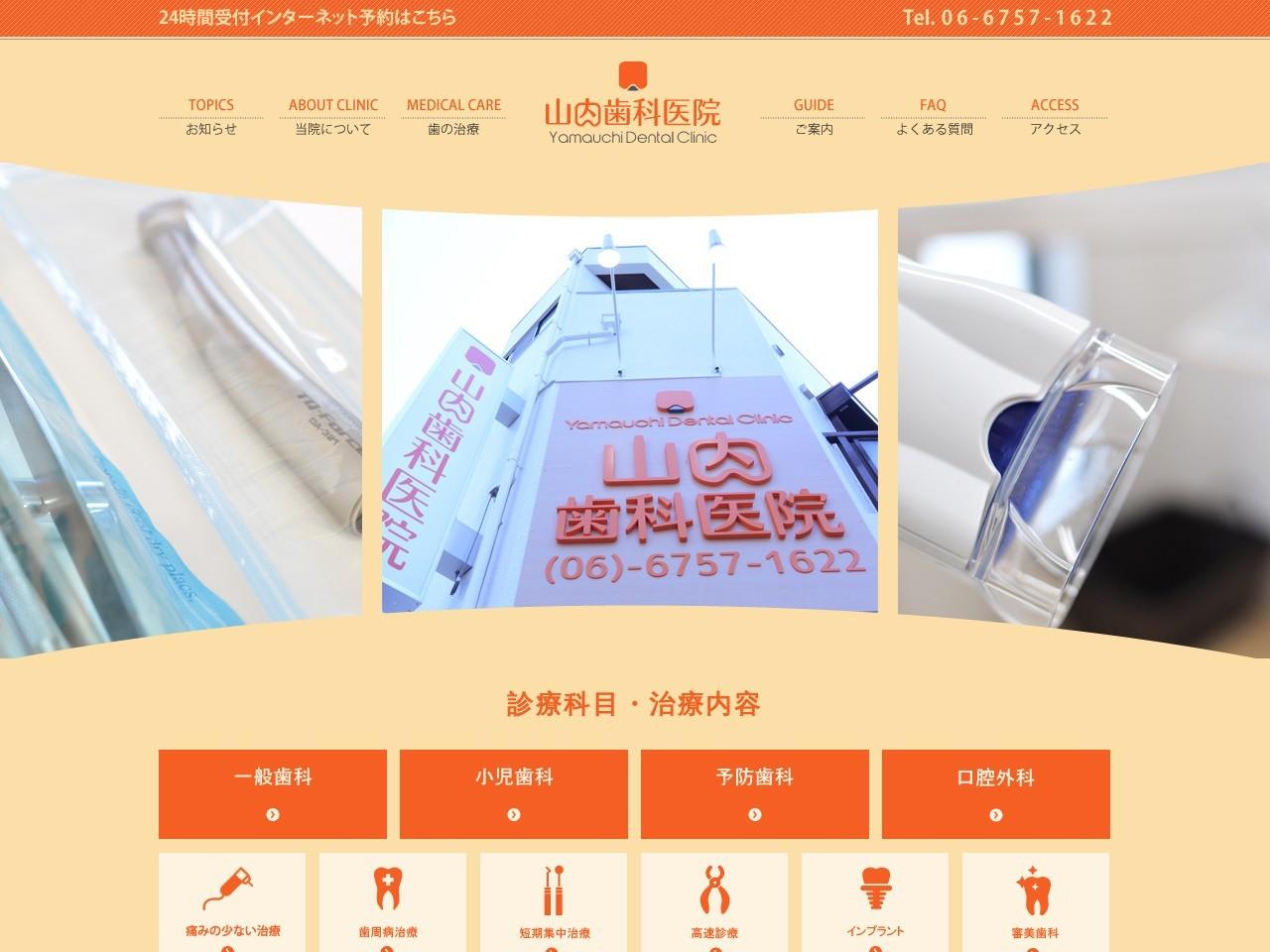 山内歯科医院 (大阪府大阪市生野区)
