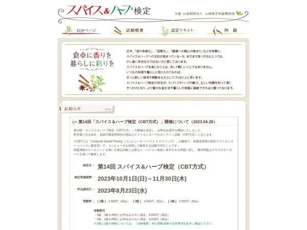 http://yamazakispice-promotionfdn.jp/kentei.shtml