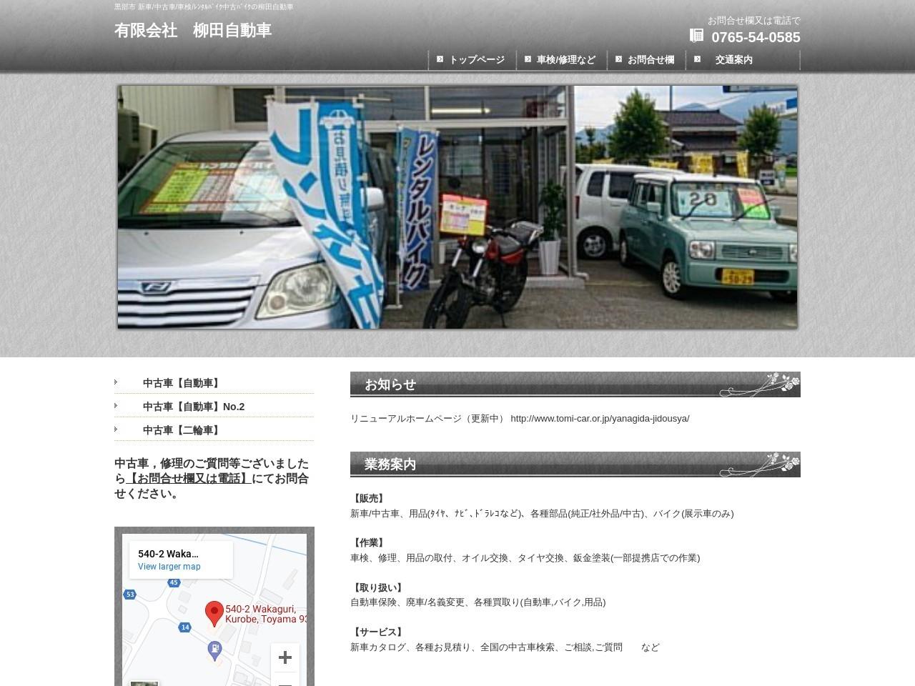 有限会社柳田自動車