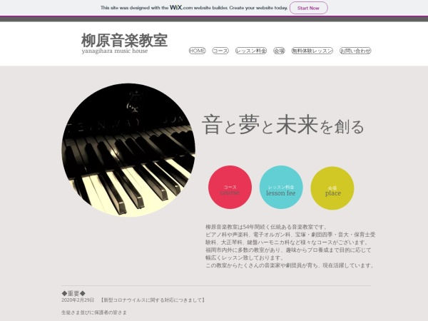 http://yanagihara.wix.com/yanagihara