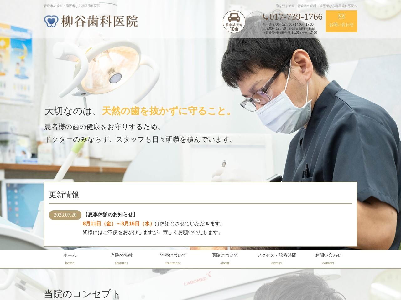 医療法人  柳谷歯科医院 (青森県青森市)
