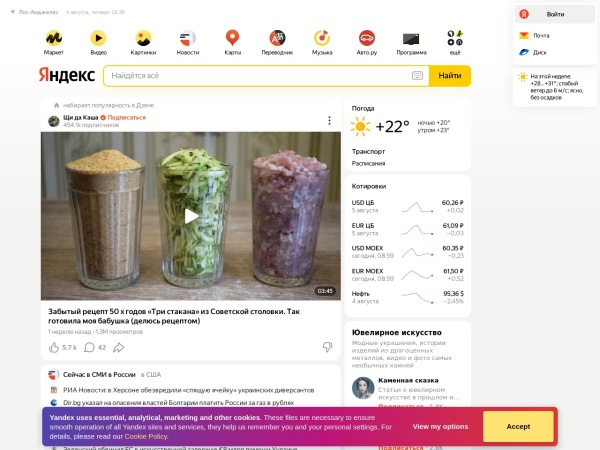 Screenshot of yandex.ru