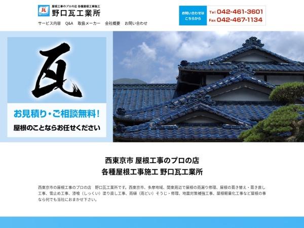 Screenshot of yanepro-noguchi.com