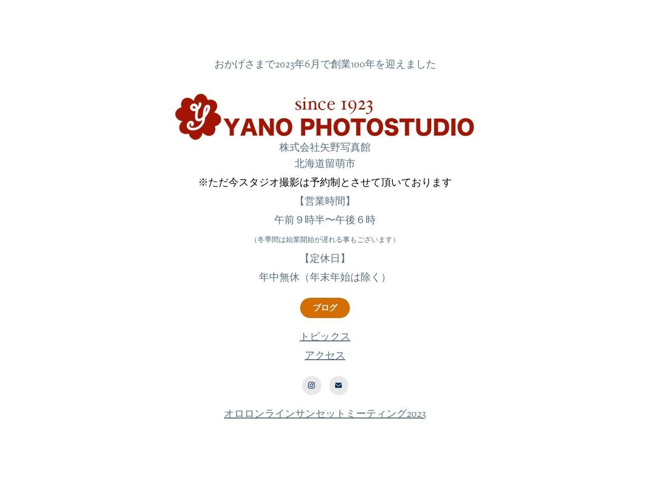 北海道留萌市のフォトスタジオなら| 株式会社矢野写真館