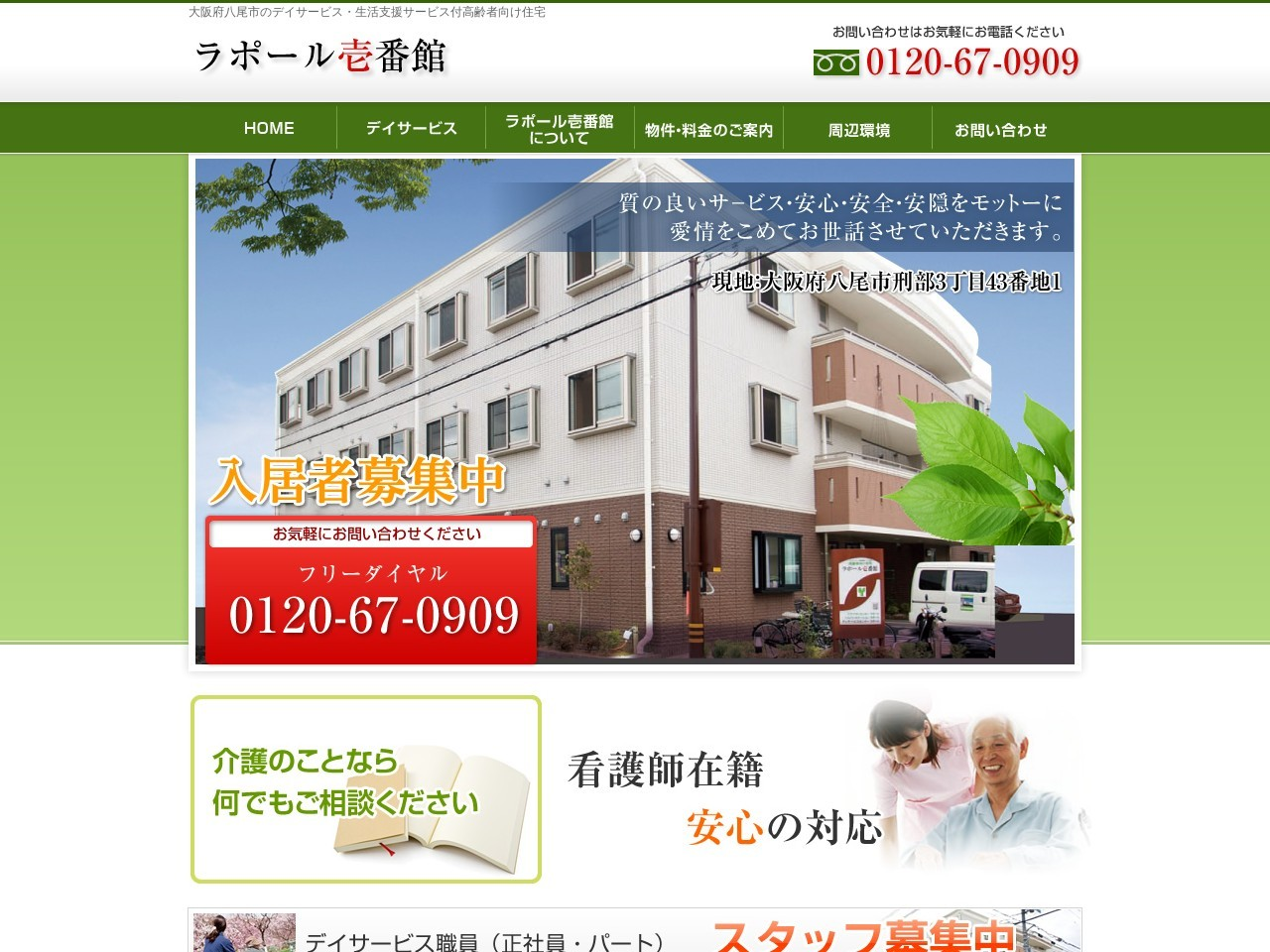 大阪府八尾市のデイサービス・生活支援サービス付高齢者向け住宅 「ラポール壱番館」