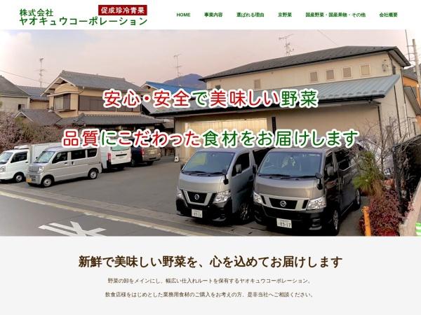 Screenshot of yaokyu-yasai.com