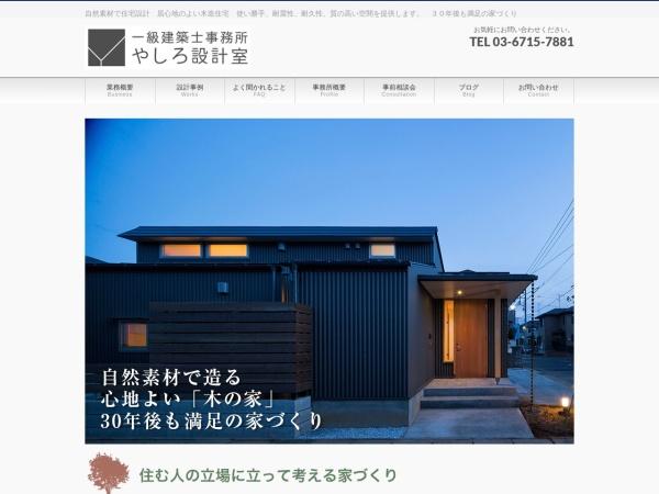 Screenshot of yashiro-sekkei.com