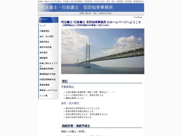 http://yasuda-office.com