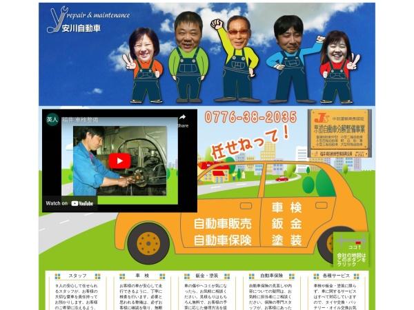 Screenshot of yasukawa-jidousya.jp