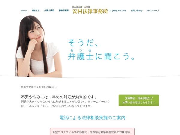 Screenshot of yasumuralaw.com
