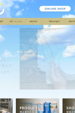 http://yatsuren.jp/