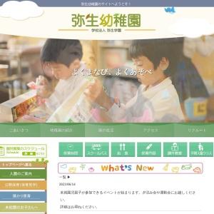 Screenshot of yayoi-kinder.ed.jp