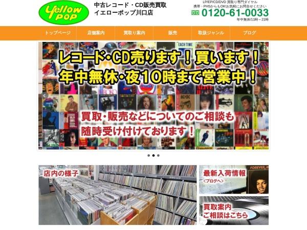 Screenshot of yellowpop-kawaguchi.com