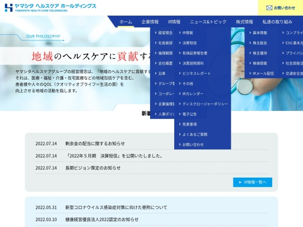Screenshot of yhchd.co.jp