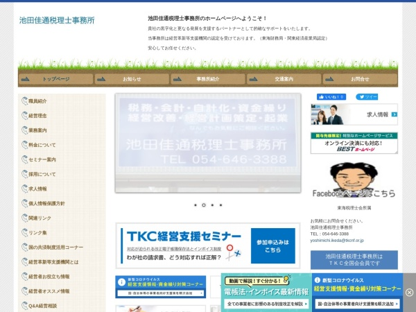 http://yikeda-zeirishi.tkcnf.com
