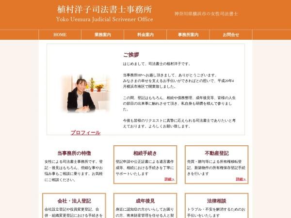 Screenshot of yk-uemura.com