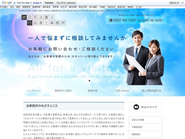Screenshot of yodajimusyo.com