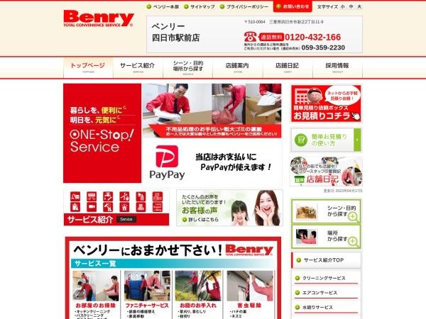 Screenshot of yokka1-eki.benry.com
