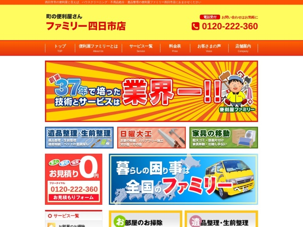 Screenshot of yokkaichi.benriya-family.com