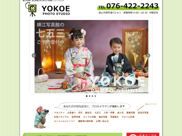 Screenshot of yokoe-photo.co.jp