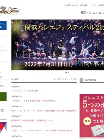 Screenshot of yokohamaballetfes.com
