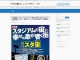 """http%3A%2F%2Fyokohamalab - 20年もの間、川崎に""""青いサンタ""""さんがやってくる理由 -川崎フロンターレ 天野春果さんの講演を聴いて-"""