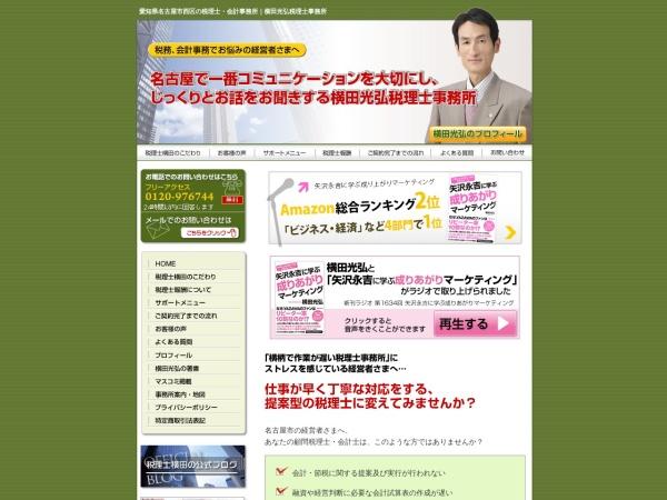 Screenshot of yokota-tax.com