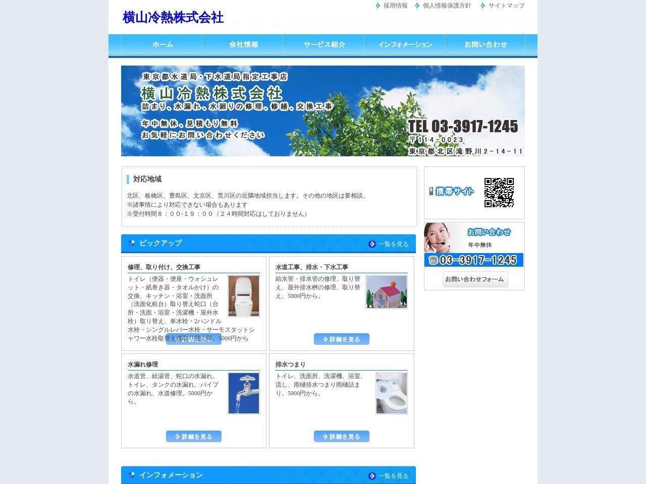 横山冷熱株式会社