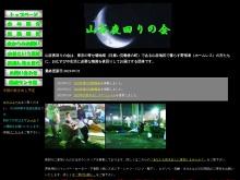 Screenshot of yomawari.yomibitoshirazu.com