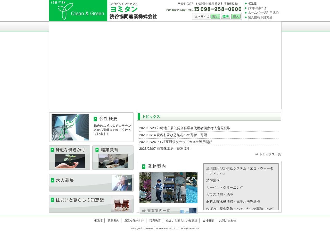 読谷協同産業株式会社