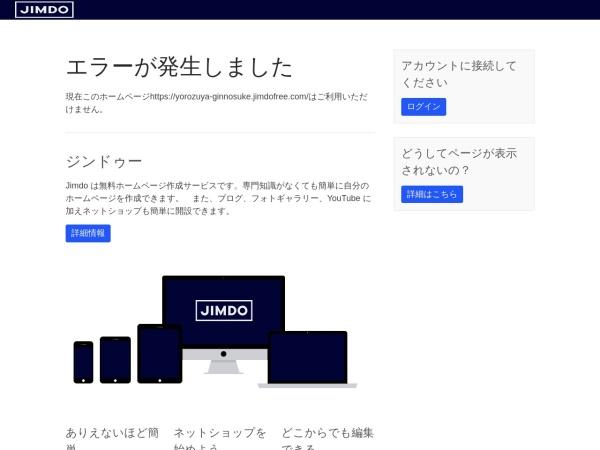 Screenshot of yorozuya-ginnosuke.jimdo.com