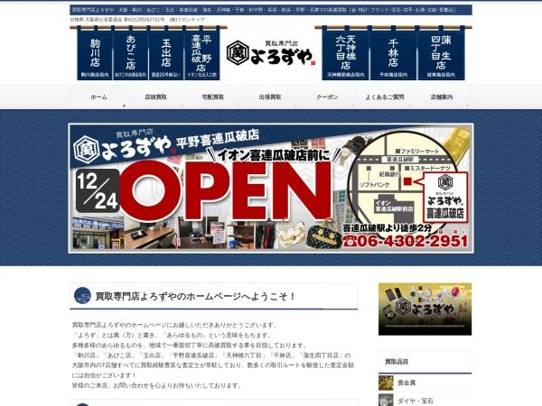 http://yorozuya.osaka.jp/